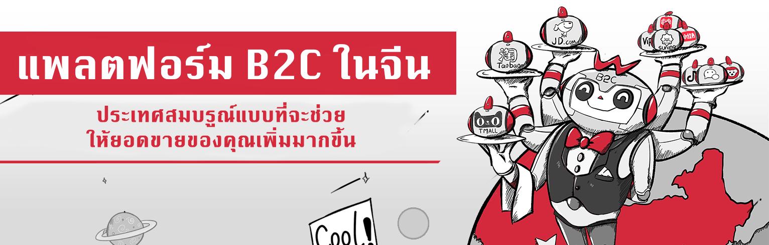 แพลตฟอร์ม_B2C_ในจีน_แพลตฟอร์มที่จะช่วยยอดขายของคุณให้เพิ่มมากขึ้น